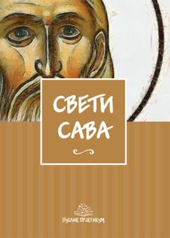 Sveti Sava – Lektira