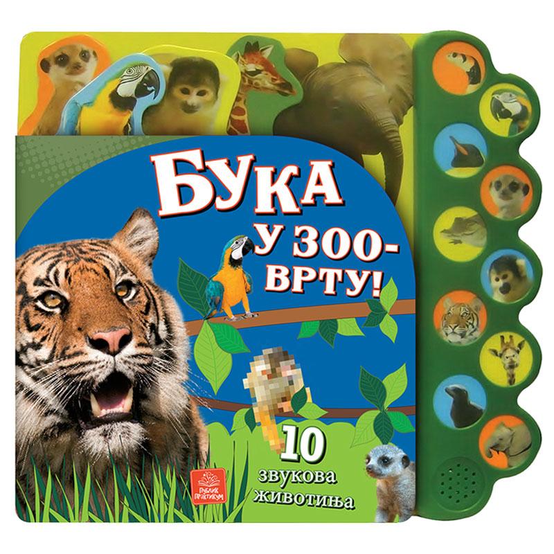 10 zvukova životinja – Buka u zoo-vrtu