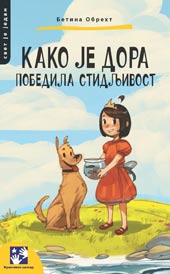 Kako je Dora pobedila stidljivost