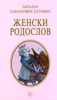 ŽENSKI RODOSLOV