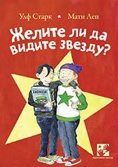 Želite li da vidite zvezdu?