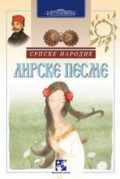 Srpske narodne lirske pesme