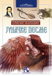 Srpske narodne junačke pesme