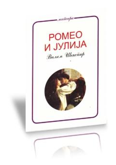 Romeo i Julija V.Š.