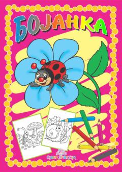 Bojanka – Insekti