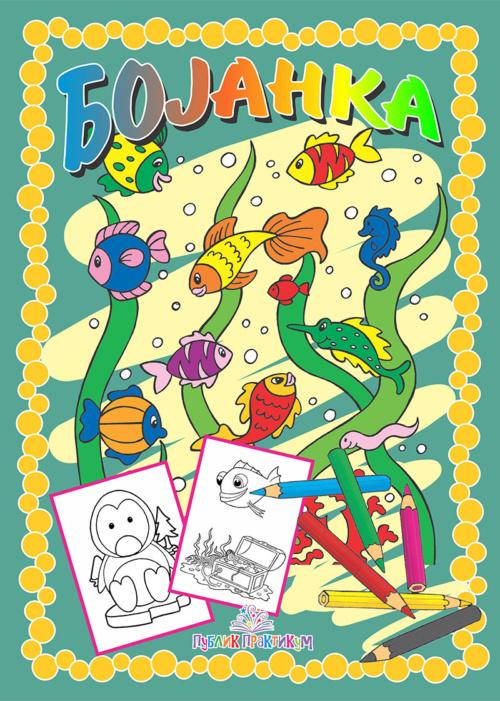 Bojanka - Pod vodom