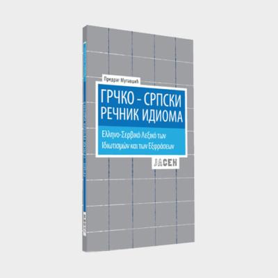 Grčko - Srpski rečnik idioma