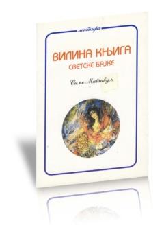Vilina knjiga (svetske bajke)
