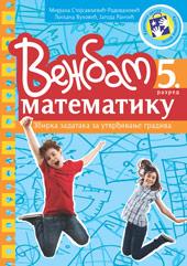 Vežbam matematiku: 5. razred