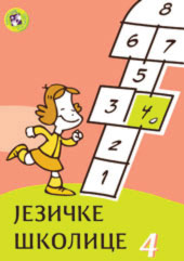 Jezičke školice 4