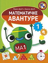 Matematičke avanture 1