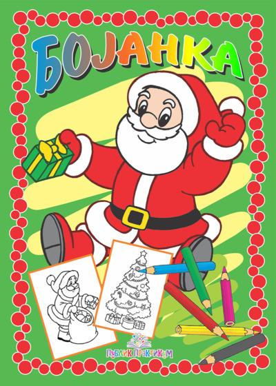 Bojanka - Nova godina