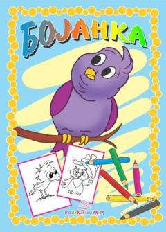 Bojanka – Ptice 1