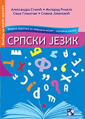 Srpski jezik – zbirka zadataka za završni ispit