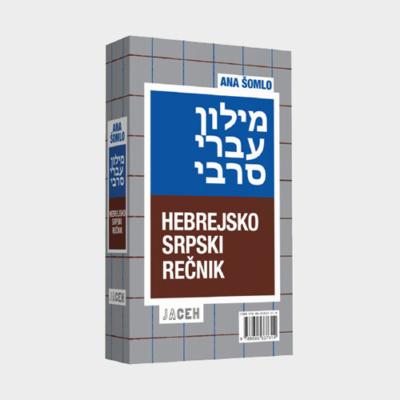 Hebrejski rečnik