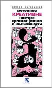 Metodika kreativne nastave srpskog jezika i književnosti
