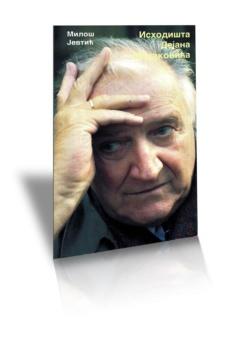 Ishodišta Dejana Medakovića