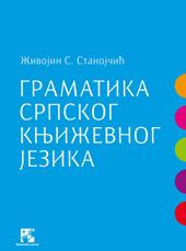 Gramatika srpskog književnog jezika (broširani povez)