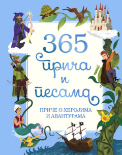 365 priča i pesama – priče o herojima i avanturama