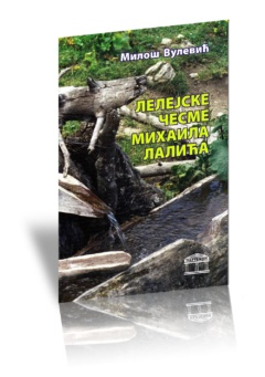 Lelejske česme Mihaila Lalića