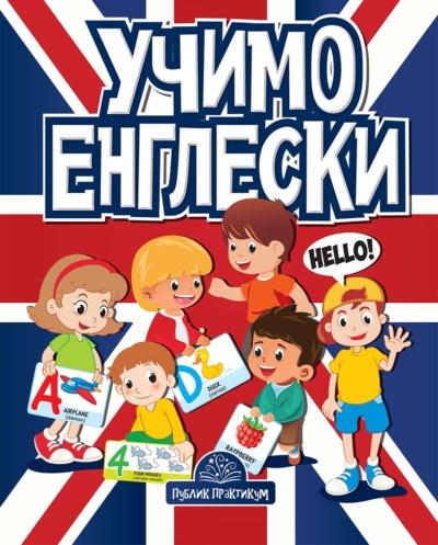 Učimo engleski - Velika kartonska