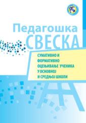 Pedagoška sveska za predmetnu nastavu (za četiri odeljenja)