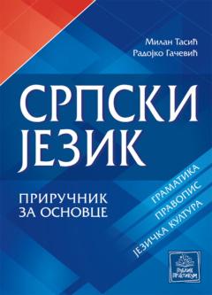 Srpski jezik – Priručnik za osnovce