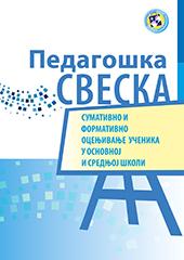 Pedagoška sveska za predmetnu nastavu (za dva odeljenja)
