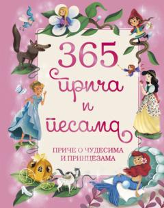 365 priča i pesama – priče o čudesima i princezama