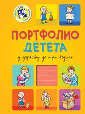 Portfolio deteta u uzrastu do 3 godine – ćirilica