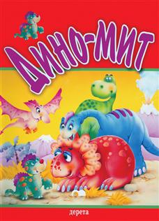 Dino-mit