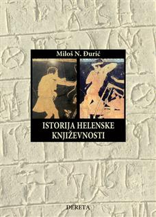 Istorija helenske književnosti (II izdanje)