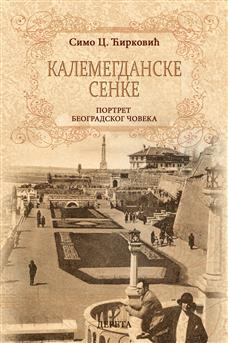 Kalemegdanske senke: portret beogradskog čoveka (II izdanje)