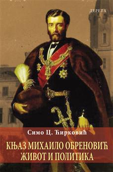 Knjaz Mihailo Obrenović – Život i politika