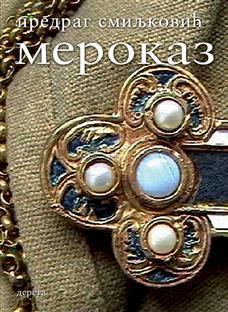 Merokaz (II izdanje)