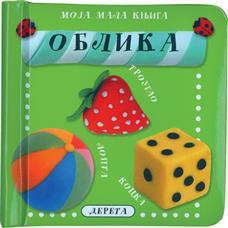 Moja mala knjiga oblika
