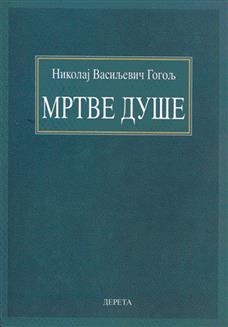 Mrtve duše – Nikolaj Vasiljevič Gogolj