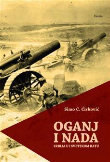 Oganj i nada - Srbija u I svetskom ratu