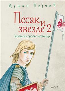 Pesak i zvezde 2: zrnca iz srpske istorije