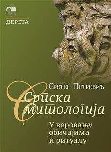 SRPSKA MITOLOGIJA: U verovanju, običajima i ritualu (II prošireno izdanje)