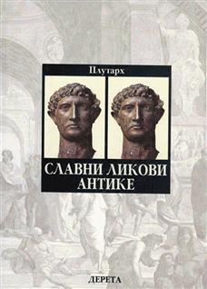 Slavni likovi antike