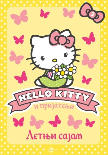 HELLO KITTY 3: LETNJI SAJAM