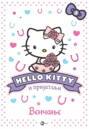 HELLO KITTY 5: VENČANJE