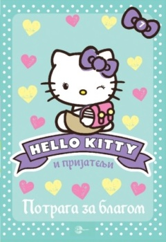 HELLO KITTY 7: POTRAGA ZA BLAGOM