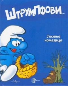 ŠTRUMPFOVI- Jesenja komedija