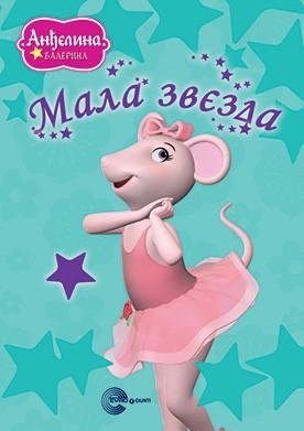 ANĐELINA BALERINA - MALA ZVEZDA