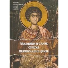 Praznici i slave srpske pravoslavne crkve