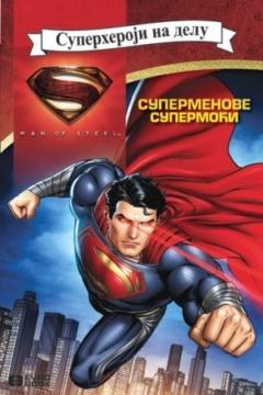 SUPERMENOVE SUPERMOĆI