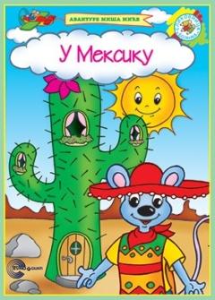 AVANTURE MIŠA MIĆE U MEKSIKU