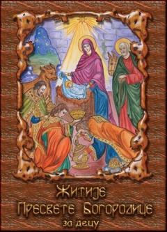 ŽITIJE PRESVETE BOGORODICE ZA DECU – Valentin Nikolajev
